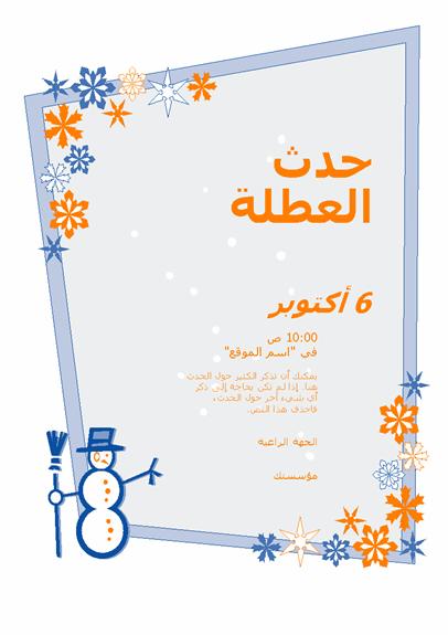 نشرة إعلانية لحدث العطلة (مع رجل الجليد)
