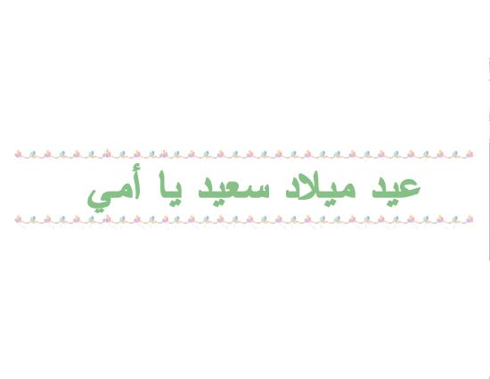 شعار عيد ميلاد سعيد، (الاسم)