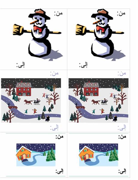 بطاقات تسمية الهدايا للعطلات (مع رجل الجليد؛ 6 صفحات.)