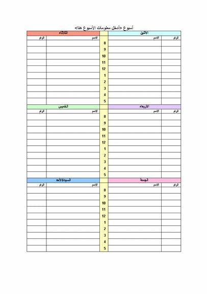 صفحة المواعيد الأسبوعية (صفحة واحدة)