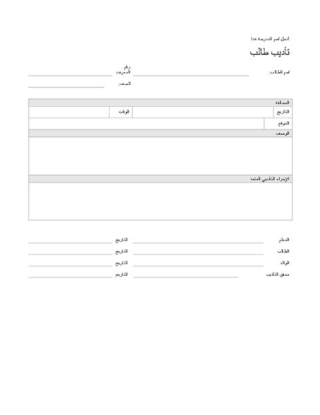 نموذج إجراء تأديبي لطالب