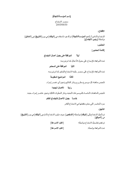 تفاصيل اجتماع المؤسسة (نموذج طويل)