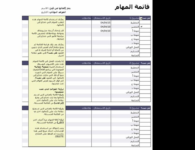قائمة المهام الخاصة بالمشروعات