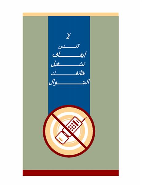 نشرة إعلانية لطلب خاص بالهاتف الجوال
