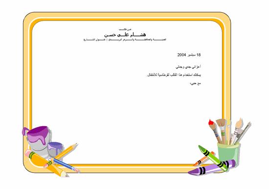 ورقة ذات رأسية للأطفال