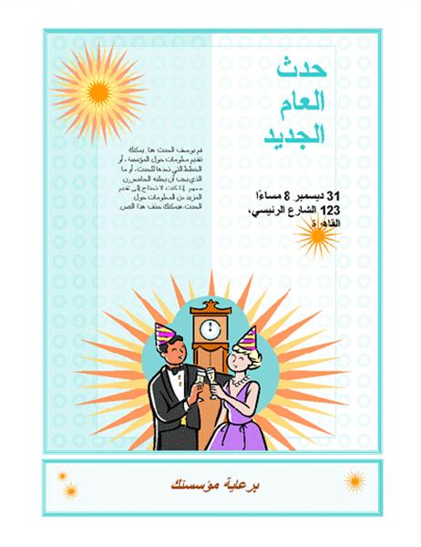 نشرة إعلانية لحدث العام الجديد