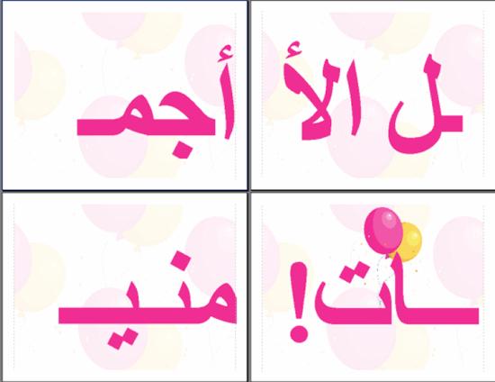 شعار أطيب الأمنيات