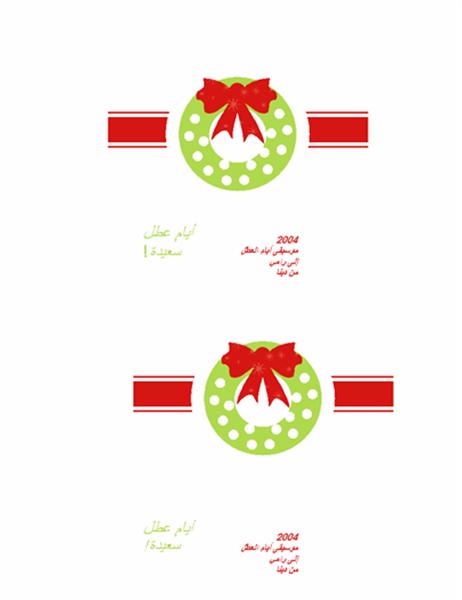 تسمية قرص مضغوط/DVD للعطلة (تصميم شريط هدية أحمر، يعمل مع Avery 5692 و5931 و8692 و8694 و8965)