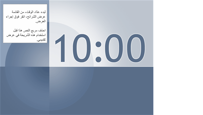 شريحة عدّاد الوقت لمدة عشرة دقائق (تصميم أزرق رمادي)