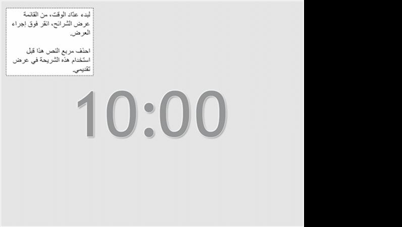 شريحة عدّد الوقت لمدة عشرة دقائق (رمادي)