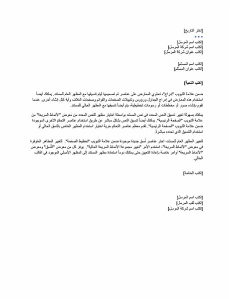 رسالة (تصميم تنفيذي)