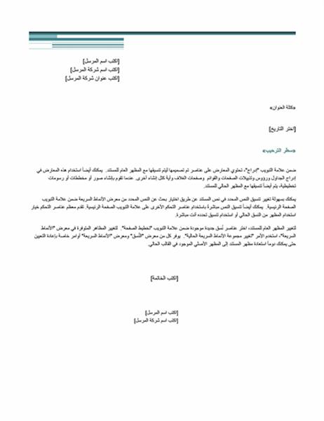 رسالة دمج مراسلات (نسق حضري)