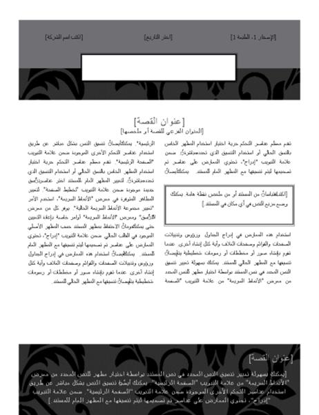 رسالة إخبارية (تصميم ربطة العنق السوداء)
