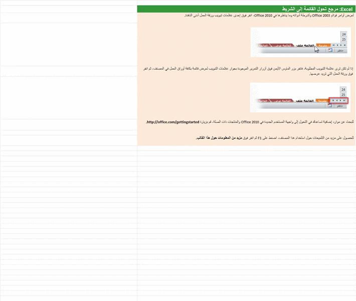 Excel 2010: مصنف مرجعي للانتقال من القائمة إلى الشريط