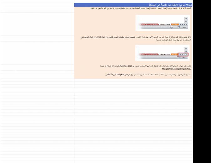 Visio 2010: مصنف مرجعي للانتقال من القائمة إلى الشريط
