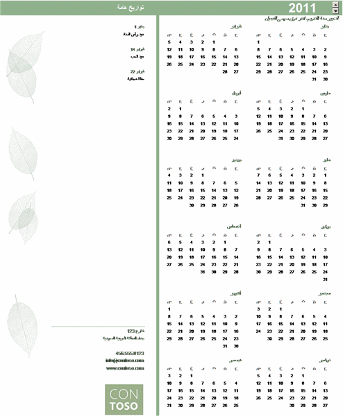 تقويم الشركات الصغيرة (أي سنة، من الأحد إلى السبت)