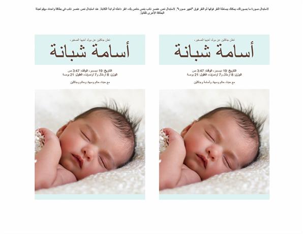 إعلان عن مولود جديد ذَكَر