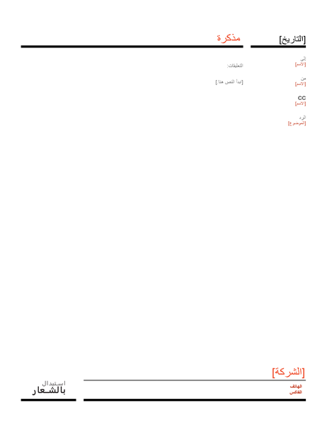 مذكرة أعمال (أحمر)