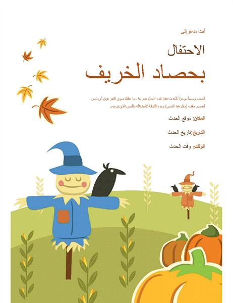 نشرة إعلانية للخريف