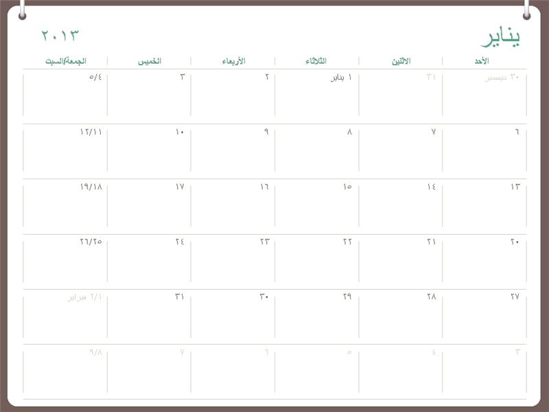 تصميم التقويم 2013 ذي الحلقتين (الأحد-السبت)