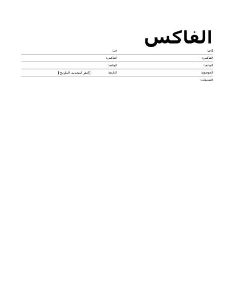 ورقة ملخص رسالة فاكس قياسية