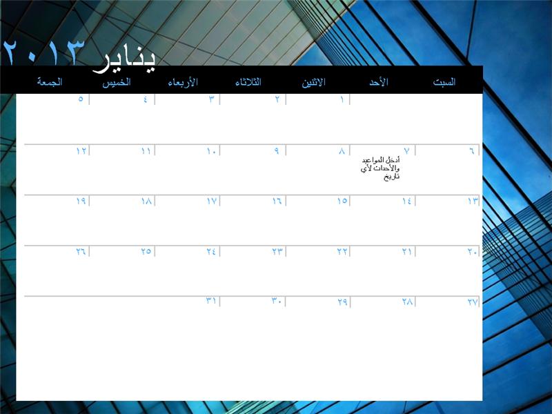 تقويم 2013 (الأحد-السبت)