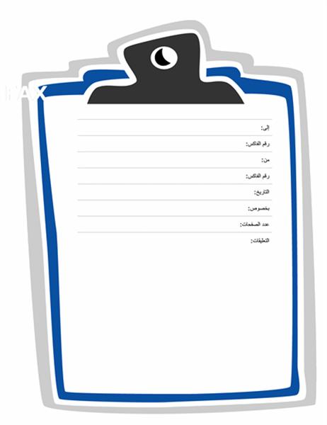 ورقة غلاف الفاكس (سمة الحافظة)