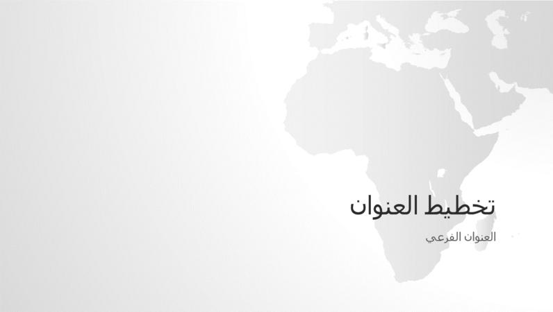 سلسلة خرائط العالم، العرض التقديمي لقارة أفريقيا (شاشة عريضة)