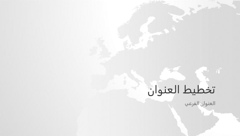 سلسلة خرائط العالم، عرض تقديمي للقارة الأوروبية (شاشة عريضة)