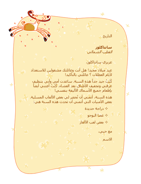 رسالة إلى سانتا