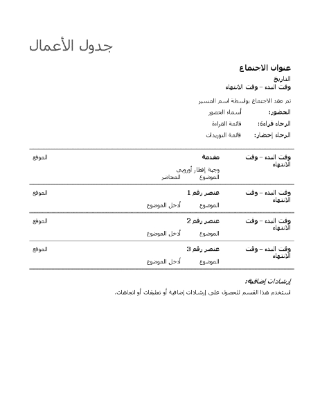 جدول الأعمال