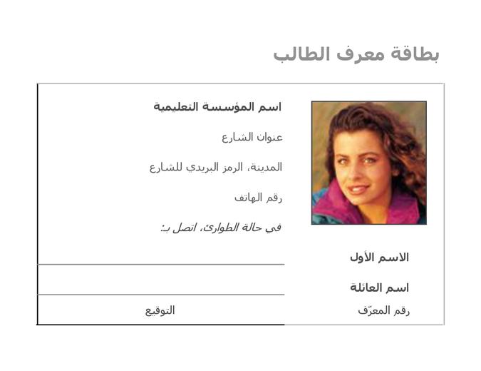 بطاقة تعريف الطالب