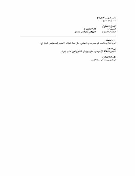 تفاصيل اجتماع المؤسسة (نموذج قصير)