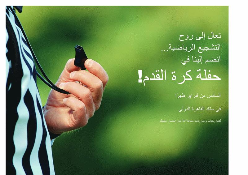 نشرة إعلانية لحفلة كرة قدم
