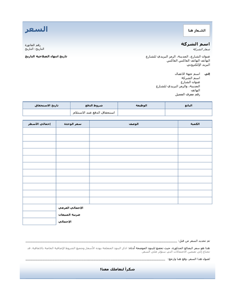 عرض أسعار الخدمات (تصميم متدرج أزرق اللون)