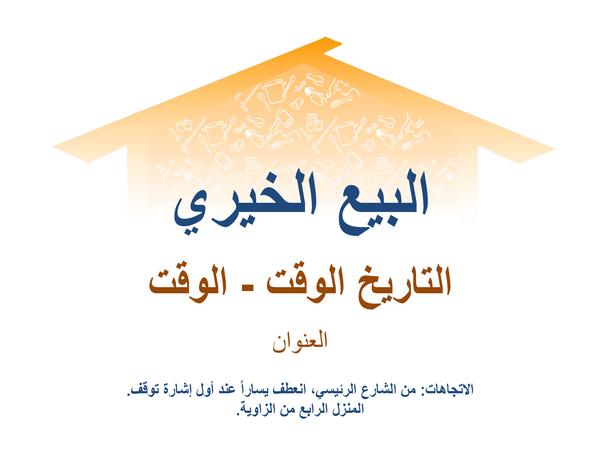 نشرة إعلانية حول بيع مرآب