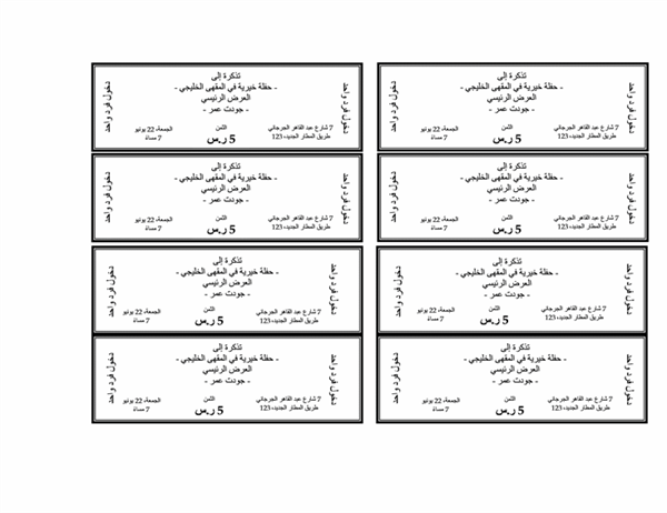 تذاكر الحدث