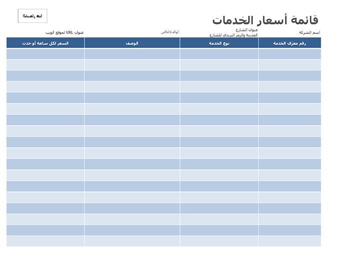 قائمة أسعار الخدمة