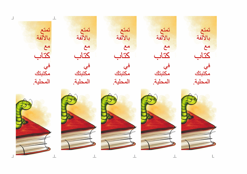 إشارات مرجعية للمكتبة