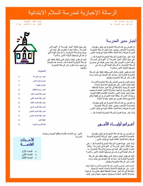 رسالة إخبارية مدرسية (3 ألوان و4 صفحات)