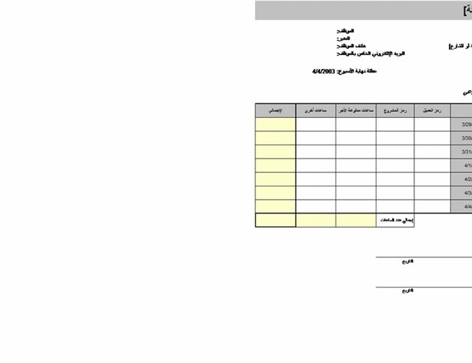 جدول زمني أسبوعي حسب العميل والمشروع
