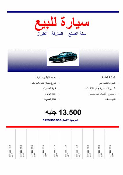 نشرة إعلانية لسيارة للبيع