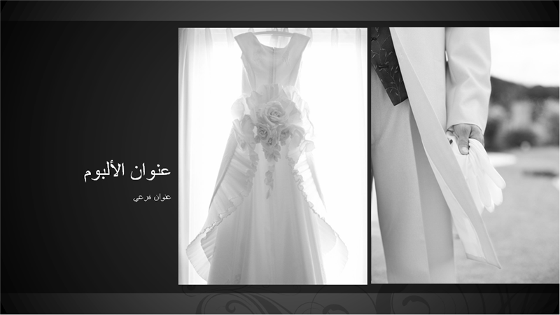 ألبوم صور حفل الزواج، تصميم زخرفي باللون الأسود والأبيض (شاشة عريضة)