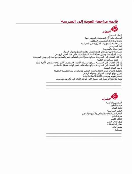 قائمة مراجعة العودة إلى المدرسة