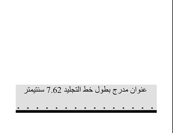 عنوان مدرج بطول خط التجليد 7.62 سنتيمتر