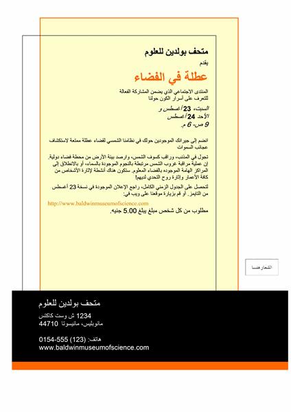 نشرة إعلانية لحدث (8.5×11، ذات وجه واحد)