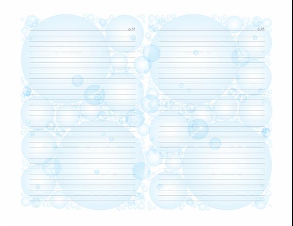 صفحات اليوميات (تصميم بشكل فقاقيع؛ اتجاه أفقي)
