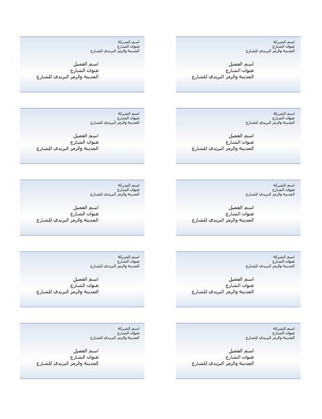 ملصقات شحن (تصميم متدرج أزرق اللون، 10 بطاقات لكل صفحة)