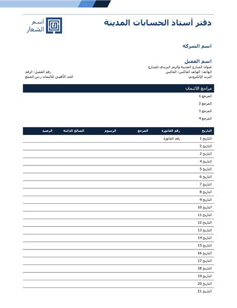 دفتر أستاذ الحسابات المدينة (تصميم متدرج أزرق اللون)