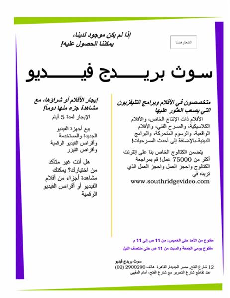 نشرة إعلانية لمشروع صغير (8.5×11، ذات وجه واحد)